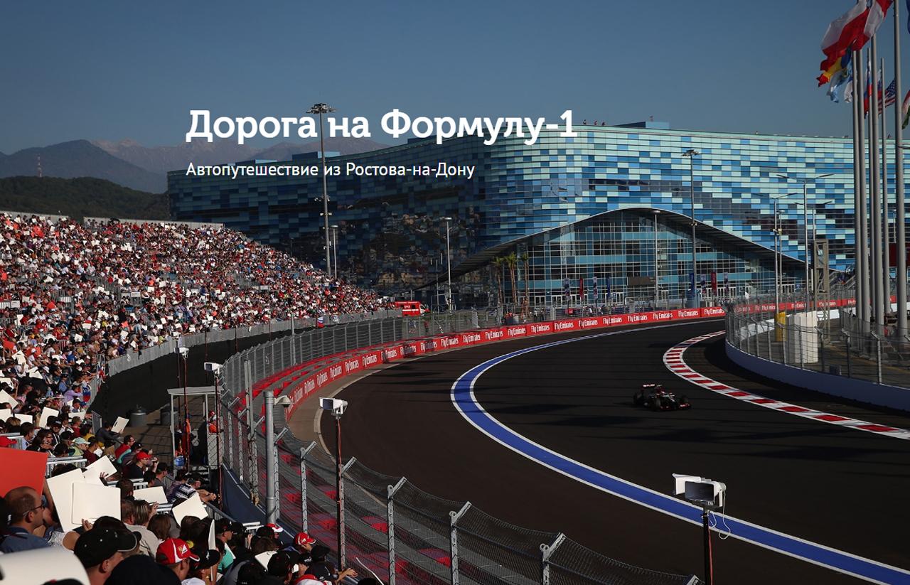 Дорога на «Формулу-1»